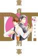 【期間限定価格】童貞刑事 【特典付き】(バンブーコミックス 麗人セレクション)