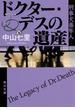 ドクター・デスの遺産(角川文庫)