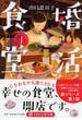 婚活食堂 1(PHP文芸文庫)