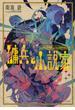 傭兵と小説家(星海社FICTIONS)