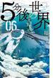 5分後の世界 6 (少年サンデーコミックス)