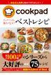 【期間限定価格】クックパッドのおいしい ベストレシピ