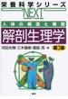 解剖生理学 人体の構造と機能 第3版(栄養科学シリーズNEXT)