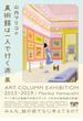 山内マリコの美術館は一人で行く派展 ART COLUMN EXHIBITION 2013−2019