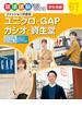職場体験完全ガイド 会社員編 67 ユニクロ・GAP・カシオ・資生堂