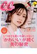 CanCam (キャンキャン) 2020年 06月号 [雑誌]