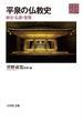 平泉の文化史 2 平泉の仏教史