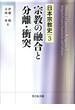 日本宗教史 3 宗教の融合と分離・衝突