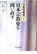 日本宗教史 1 日本宗教史を問い直す