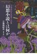 幻想小説とは何か 三島由紀夫怪異小品集(平凡社ライブラリー)