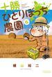 十勝ひとりぼっち農園 6 (少年サンデーコミックススペシャル)
