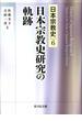 日本宗教史 6 日本宗教史研究の軌跡