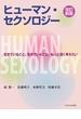 ヒューマン・セクソロジー 生きていること、生きていくこと、もっと深く考えたい 改訂新版