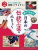 調べてみよう!日本の伝統工芸のみりょく 2 衣にかかわる伝統工芸 2 染物とアクセサリー
