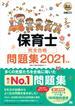 福祉教科書 保育士 完全合格問題集 2021年版