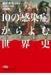 10の「感染症」からよむ世界史(日経ビジネス人文庫)
