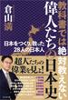 教科書では絶対教えない偉人たちの日本史 日本をつくり、救った28人の日本人