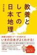 教養としての日本地理