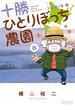 十勝ひとりぼっち農園 8 (少年サンデーコミックススペシャル)