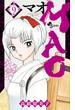 MAO 9 (少年サンデーコミックス)