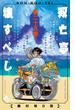 双亡亭壊すべし 25 (少年サンデーコミックス)