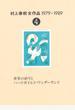 村上春樹全作品 1979〜1989 4 世界の終りとハードボイルド・ワンダーランド