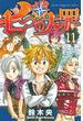 七つの大罪 11 (講談社コミックスマガジン)