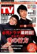 デジタル TV (テレビ) ガイド 2015年 04月号 [雑誌]