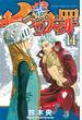 七つの大罪 14 (講談社コミックスマガジン)