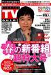 デジタル TV (テレビ) ガイド 2015年 05月号 [雑誌]