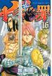 七つの大罪 16 (講談社コミックスマガジン)