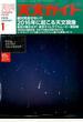 天文ガイド 2016年 01月号 [雑誌]