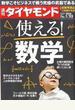 週刊 ダイヤモンド 2016年 1/23号 [雑誌]