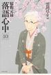 昭和元禄落語心中 10 (KCx)