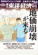 週刊 東洋経済 2017年 10/14号 [雑誌]