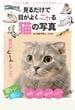 見るだけで目がよくニャる猫の写真 ニャンとも楽しい!ニャンともかわいい!