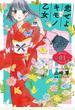 恋せよキモノ乙女 01 (BUNCH COMICS)