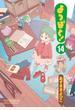よつばと! 14 (電撃コミックス)