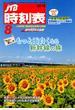 JTB時刻表 2018年 08月号 [雑誌]