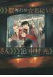聖☆おにいさん 16 (モーニングKC)