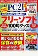 日経 PC 21 (ピーシーニジュウイチ) 2019年 07月号 [雑誌]