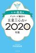 ゲッターズ飯田の五星三心占い 2020年版3 金/銀の鳳凰座
