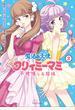 魔法の天使クリィミーマミ 2 不機嫌なお姫様 (バンブーコミックス)