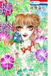 蜻蛉 6 (花とゆめCOMICS)