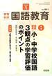 教育科学 国語教育 2020年 01月号 [雑誌]