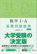 数学Ⅰ・A基礎問題精講 5訂版