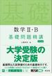 数学Ⅱ・B基礎問題精講 5訂版
