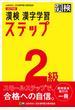 漢検2級漢字学習ステップ 改訂4版