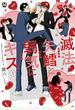 滅法矢鱈と弱気にキス(1)【コミックス版】