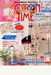COTTON TIME (コットン タイム) 2020年 05月号 [雑誌]
